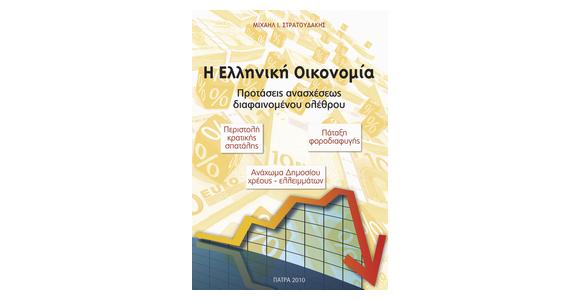 Elliniki_Oikonomia_580x300