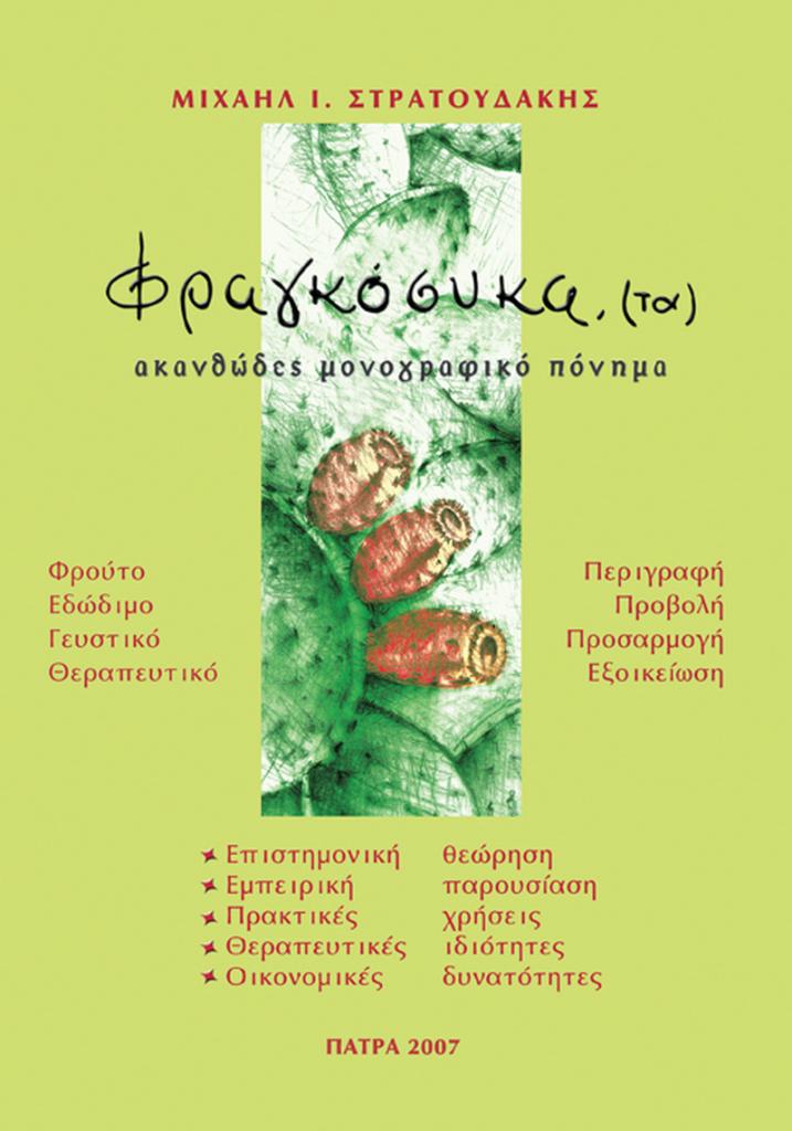 Fragosika_A_Ekdosi_800x1143