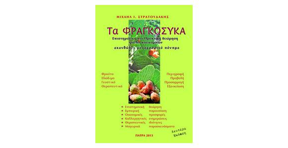 Fragosika_B_Ekdosi_580x300