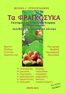 Fragosika_B_Ekdosi_800x1143