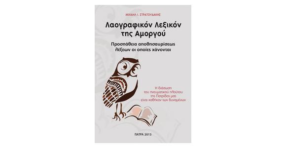 Laografikon_Lexiko_tis_Amorgou_580x300