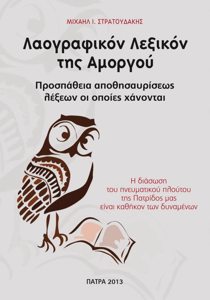 Laografikon_Lexiko_tis_Amorgou_800x1143