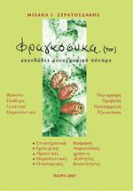 Φραγκόσυκα (Τα) Α' Εκδοση Εξώφυλλο
