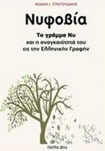 Νυφοβία Εξώφυλλο