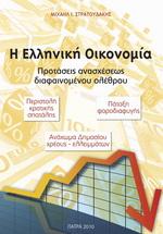 Η Ελληνική Οικονομία Εξώφυλλο